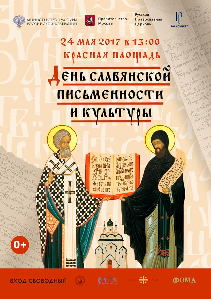 День славянской культуры письменности картинки